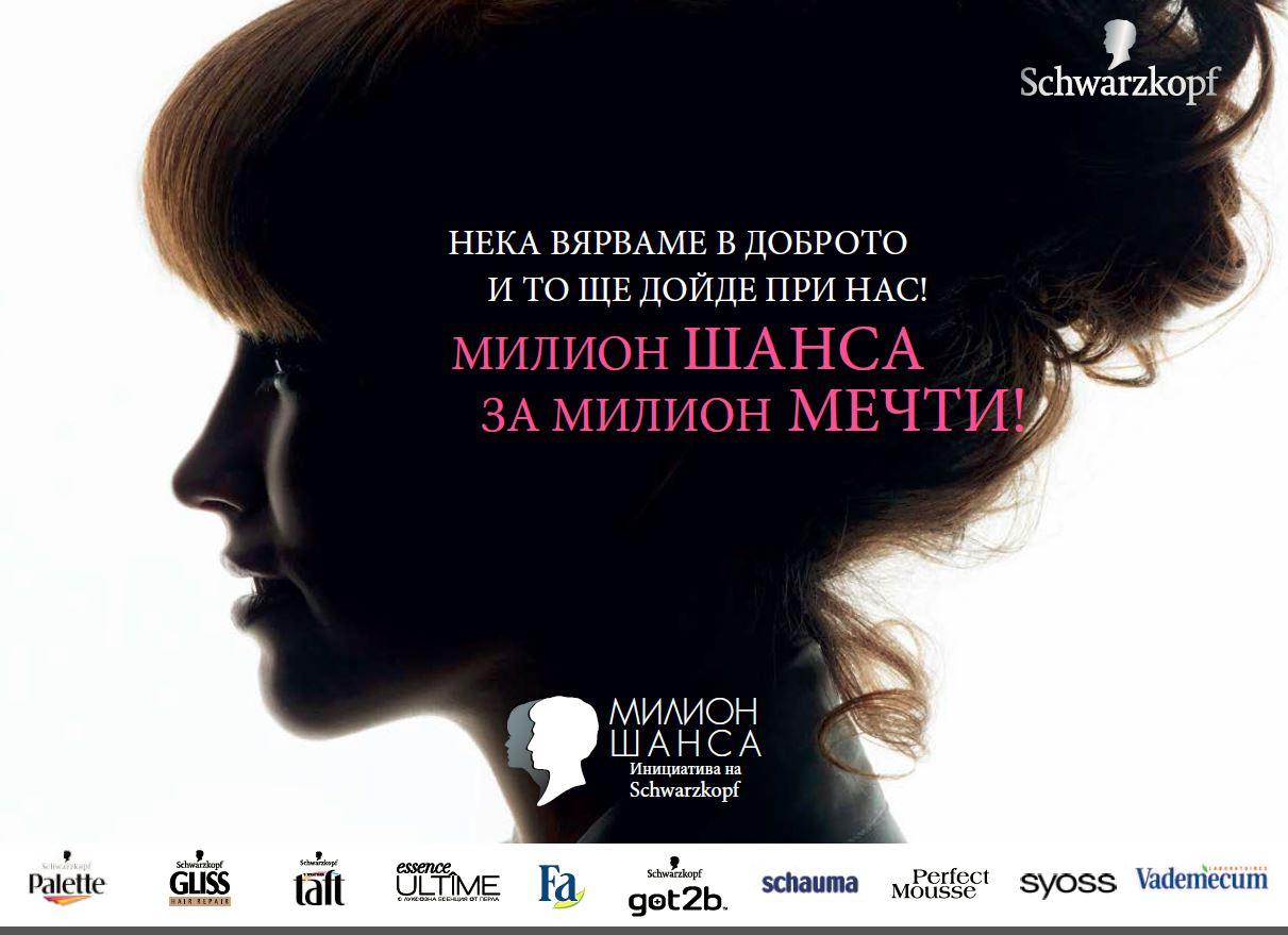 """Семейството на Schwarzkopf&Henkel България първи подкрепиха """"Скритите таланти на България"""""""