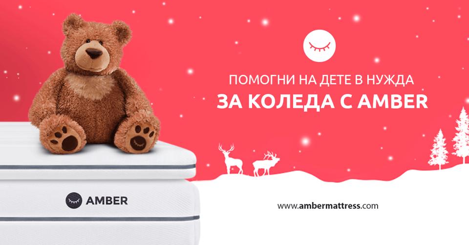 Приятелите ни от Матраци Амбър се включват в Коледната кампания