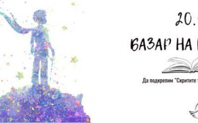 """Фондация """"Бъдеще за таланти"""" организира благотворителен базар на книгите в подкрепа на """"Скритите таланти на България"""""""